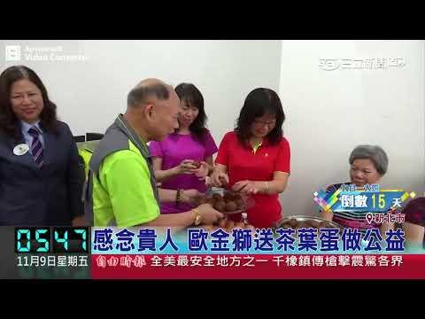 【歐金獅&茶葉蛋的故事】 - YouTube