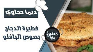 فطيرة الدجاج بصوص البافلو - ديما حجاوي