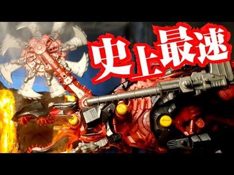 【ゾイド】ジェノスピノ兵器解放を世界最速解禁!
