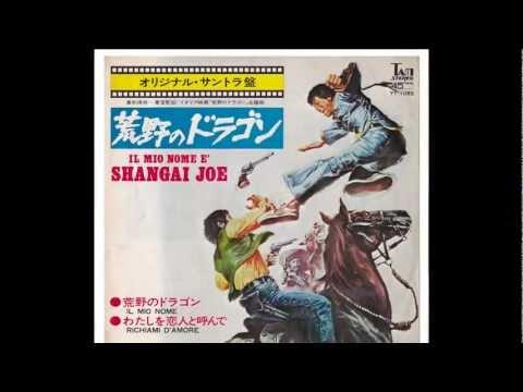 荒野のドラゴン  Il Mio Nome e' Shanghai Joe