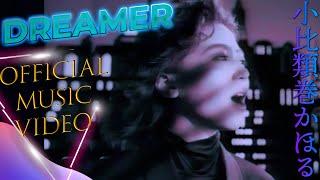 小比類巻かほる - DREAMER