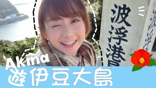 [Akina→伊豆大島] 共3 集ep1:https://youtu.be/WTubcOUH0oA ep2:https...