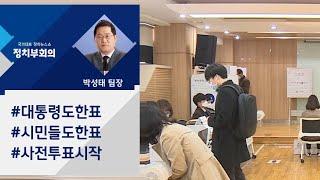 사전투표 첫날 533만명 참여…투표율 12.14%로 역대 최고 / JTBC 정치부회의