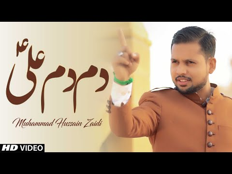 ALI ALI MOLA DAM DAM | Mola Ali علی مولا دم دم | Muhammad Hussain | 13 Rajab Manqabat 2020