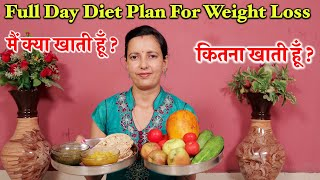 Weight loss diet plan | full day for my routine