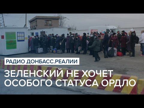 Зеленский не хочет особого статуса ОРДЛО в Конституции Украины | Радио Донбасс Реалии