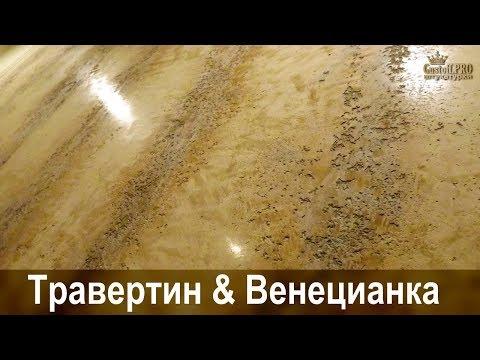 ТРАВЕРТИН & ВЕНЕЦИАНКА - КОМБИНАЦИЯ (Известковые декоративные штукатурки) #limedecorativeplaster