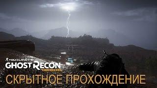 Tom Clancy's Ghost Recon Wildlands: Скрытное прохождение миссии [RU]