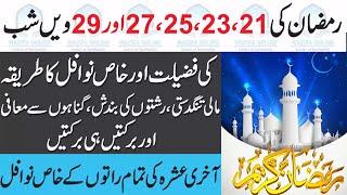 Ramzan Mein Laylatul Qadr Or Akhri Ashre Ki Raaton Mein Yeh Amal Or Wazaif Karo