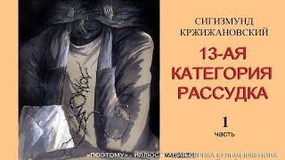 ''13-ая категория рассудка'' Сигизмунд Кржижановский. Часть 1
