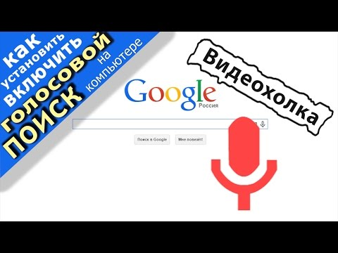 Как установить/включить голосовой поиск google на компьютере