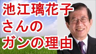【武田邦彦】池江璃花子さんのガンの理由【武田教授 youtube】