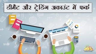 डेमाट और ट्रेडिंग अकाउंट में फ़र्क, Demat Account vs Trading Account in Hindi
