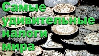 видео Налоговая система Бельгии