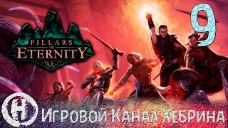 Pillars of Eternity - Часть 9 (Редрик)