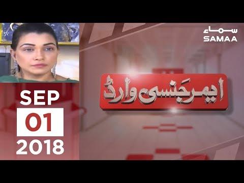 Akhir Jahangir Adil Ka Katal Karega? Emergency Ward   SAMAA TV   01 September 2018