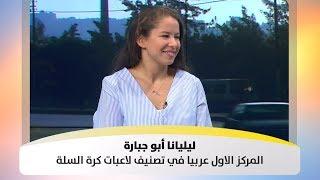 ليليانا أبو جبارة - المركز الاول عربيا في تصنيف لاعبات كرة السلة