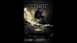 Фильм,ужасы, триллер Оцыпиневшие от страха