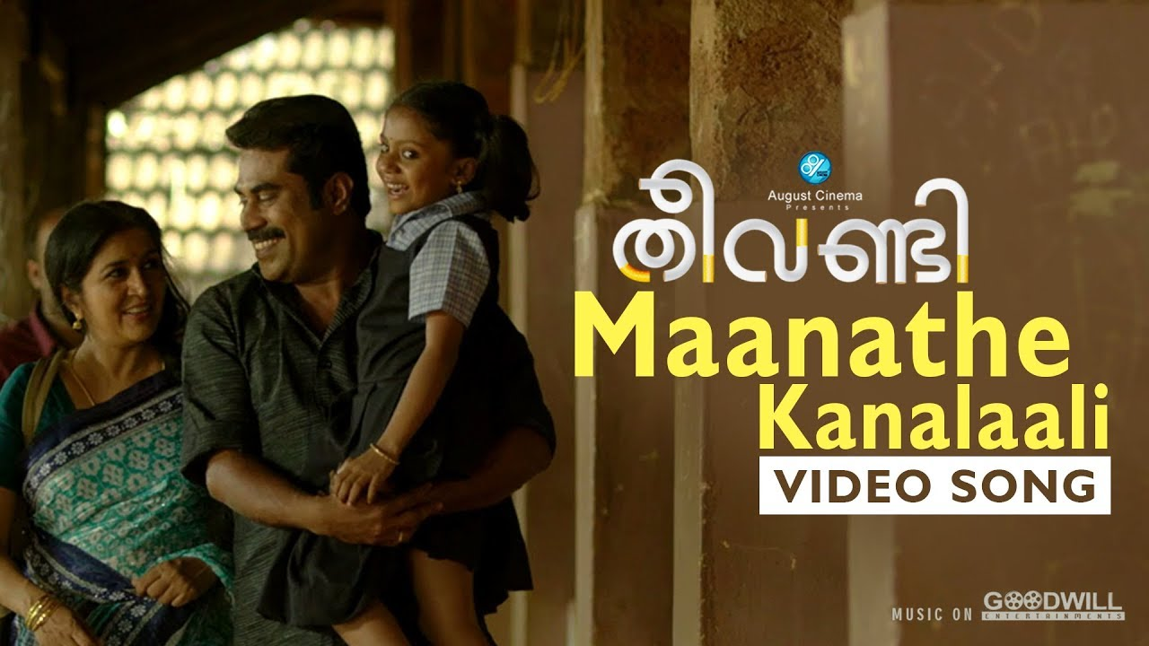 Maanathe Kanalaali Video Song   Theevandi Movie   August Cinema   Tovino Thomas   Kailas Menon