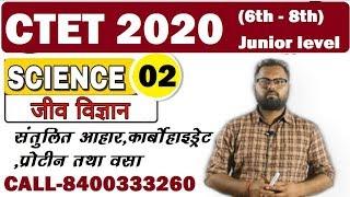 Class 02 |#CTET 2020 ||(6th - 8th) Junior level | Science (विज्ञान) | By Autul Sir |