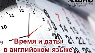 Время и даты в английском языке