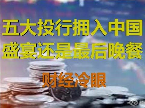 财经冷眼:中国金融开放引全球五大投行入套,金融绞杀战开始!(20200404第202期)