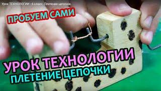 Урок ТЕХНОЛОГИИ - 6 класс.  Плетение цепочки.
