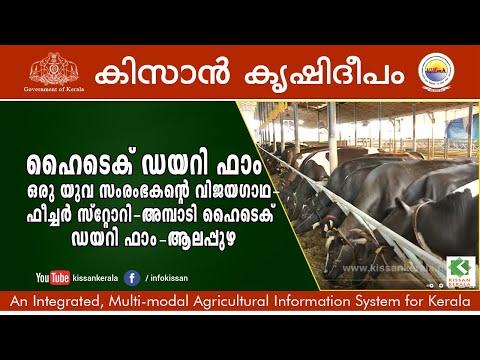 Ambadiyil High tech dairy farm