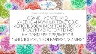 Родыгина О.А. | Технология продуктивного чтения учебно-научных текстов в основной школе