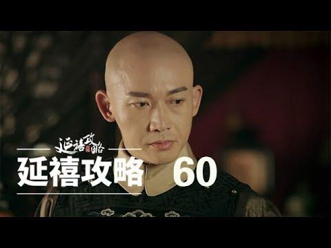 延禧攻略 60   Story Of Yanxi Palace 60(秦岚、聂远、佘诗曼、吴谨言等主演)