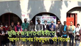 মুজিব জন্মশতবার্ষিকীতে 'আপন আলোয় বিশ্বভুবন' বই বিতরণ | bdnews24.com