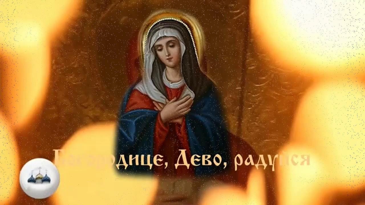 богородица дева радуйся картинки фото прошлого года