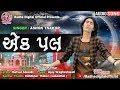 Ek Pal  || Ashok Thakor || Audio Song || Gujrati New Super HIt Sad Song || Latest Gujrati