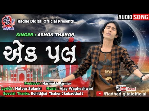 Ek Pal  || Ashok Thakor || Audio Song || Gujrati New Super HIt Sad Song || Latest Gujrati