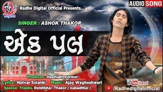 Ek Pal Ashok Thakor Audio Song Gujrati New Super HIt Sad Song Latest Gujrati