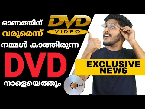 New malayalam movie 2018 dvd update news part 4
