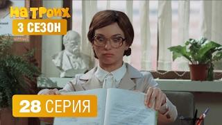 На троих – 3 сезон – 28 серия