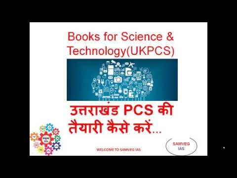 Strategy and Book list for Uttarakhand PCS (UKPSC) Mains