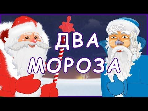 Два деда мороза мультфильм