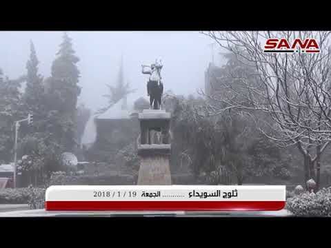 Snow 🌨 in As-Suwayda Syria 🇸🇾 today ♥ 19/01/2018