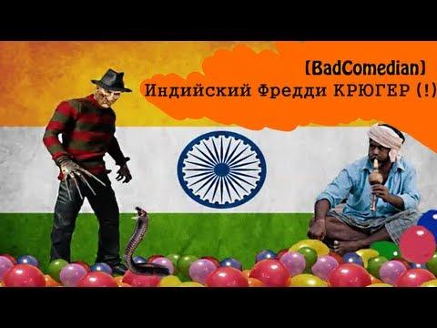 [BadComedian] - Индийский