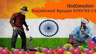 BadComedian - Индийский Кошмар на улице Вязов - Часть 1