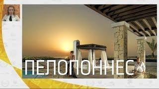Пелопоннес, отельная база | Вебинар по Греции | Mouzenidis Travel(Сайт:http://www.mouzenidis-travel.ru/resort/peloponnes-greece «Музенидис Трэвел» представляет вебинар, посвященный отельной базе..., 2014-05-21T06:51:33.000Z)