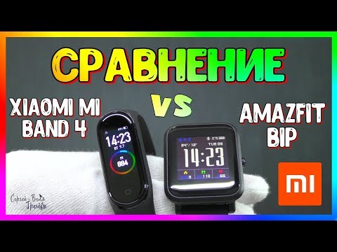 Xiaomi Band 4 and Amazfit Bip FULL COMPARISON + TESTS