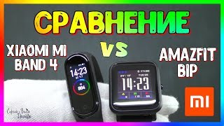 🔛 Xiaomi Band 4 and Amazfit Bip FULL COMPARISON + TESTS