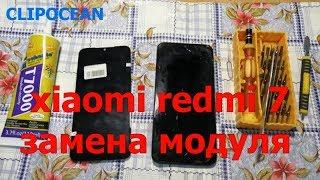 Xiaomi Redmi 7 ЗАМІНА МОДУЛЯ