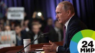 Путин: олимпийский скандал раздувается по политическим мотивам - МИР 24