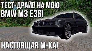 Тест-драйв моей BMW M3 E36! Вот она - настоящая М-ка! (Реальная Жизнь в BeamNG)