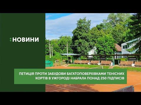 Петиція проти забудови багатоповерхівками тенісних кортів в Ужгороді набрала понад 250 підписів