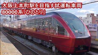 【近鉄】大阪上本町駅を目指す試運転車両80000系「ひのとり」